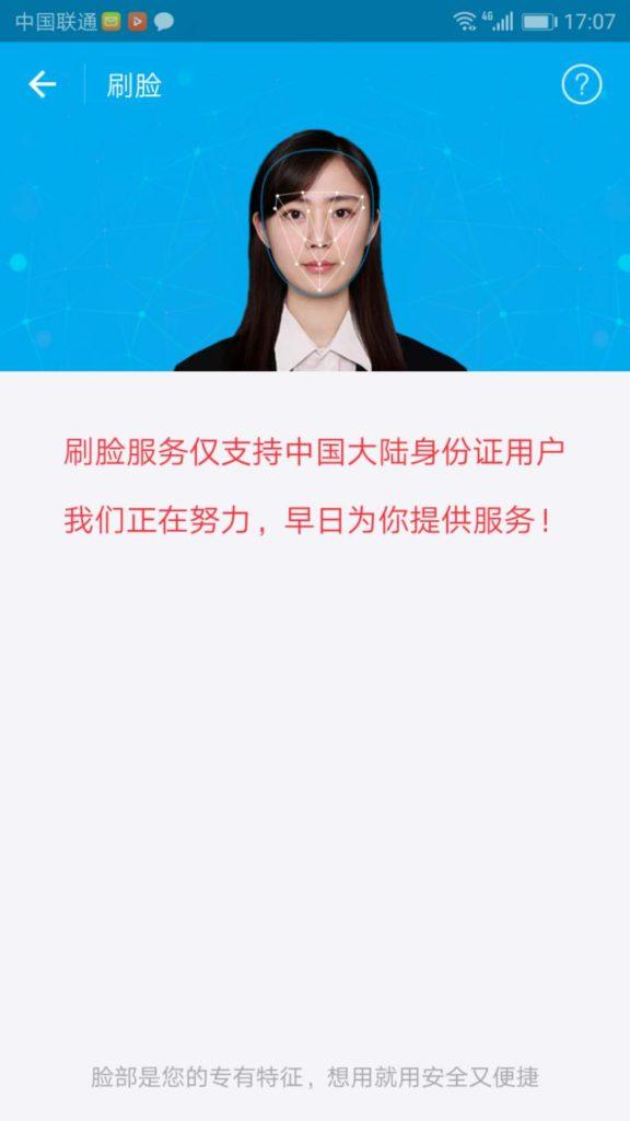 Alipay画面