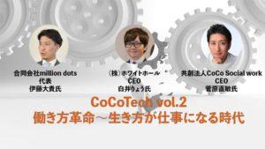 cocotech
