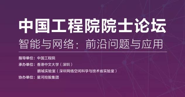 2018年中国工程院院士フォーラム、深センで開幕 – 深圳(深セン)経済 ...