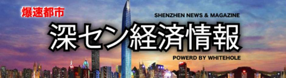 深セン経済情報【中国版シリコンバレーからの最新記事】