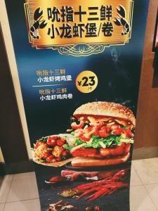 唐辛子バーガー